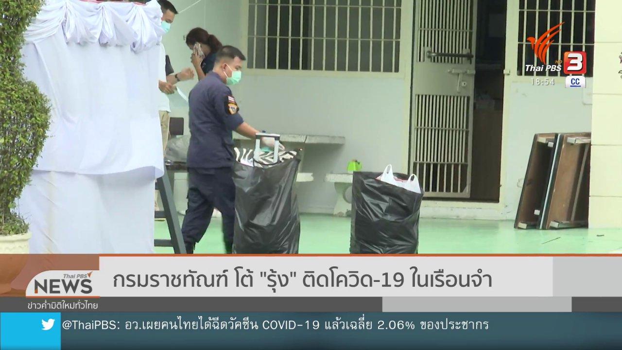 """ข่าวค่ำ มิติใหม่ทั่วไทย - กรมราชทัณฑ์ โต้ """"รุ้ง"""" ติดโควิด-19 ในเรือนจำ"""