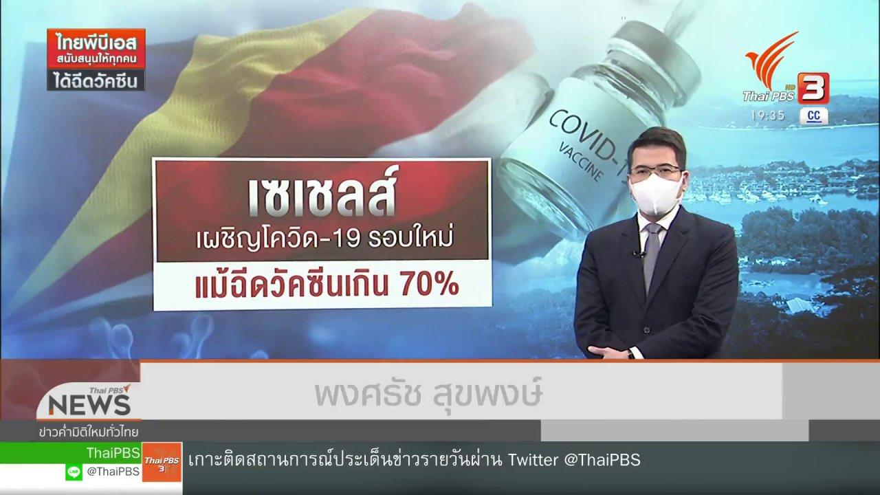 """ข่าวค่ำ มิติใหม่ทั่วไทย - วิเคราะห์สถานการณ์ต่างประเทศ :  """"เซเชลส์"""" เผชิญโควิด-19 รอบใหม่ แม้ฉีดวัคซีนเกินครึ่ง"""
