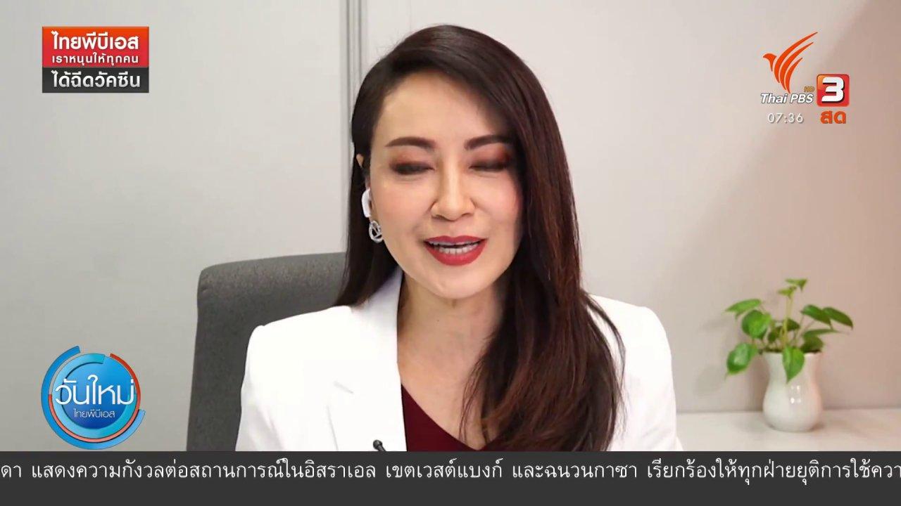 วันใหม่  ไทยพีบีเอส - ทันโลกกับ Thai PBS World : แนวโน้มเศรษฐกิจโลกยุคหลังโควิด-19