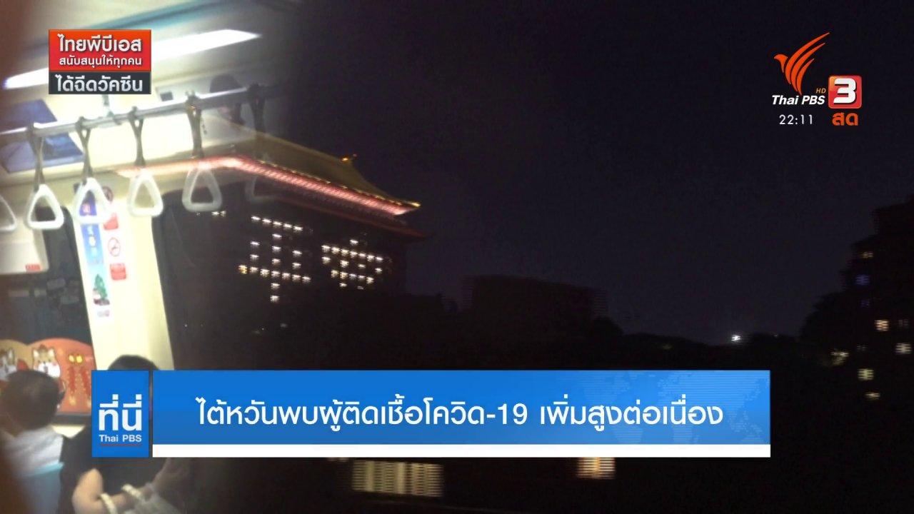 ที่นี่ Thai PBS - ไต้หวันพบผู้ติดเชื้อโควิด 19 เพิ่มสูงต่อเนื่อง