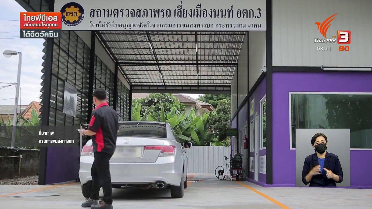 วันใหม่วาไรตี้ - ชัวร์หรือมั่ว : รถยนต์และรถจักรยานยนต์เก่า ยื่นภาษีออนไลน์ได้ ?