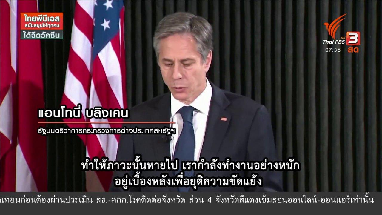 วันใหม่  ไทยพีบีเอส - ทันโลกกับ Thai PBS World : สหรัฐฯ สนับสนุนหยุดยิงระหว่างอิสราเอล - ปาเลสไตน์