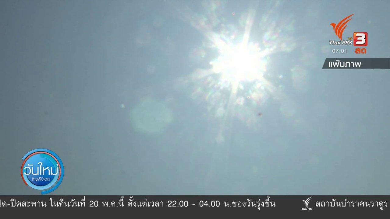วันใหม่  ไทยพีบีเอส - 2 องศา ทำมาหากิน ดิน ฟ้า อากาศ : อากาศร้อนในต้นฤดูฝนเกิดจากอะไร