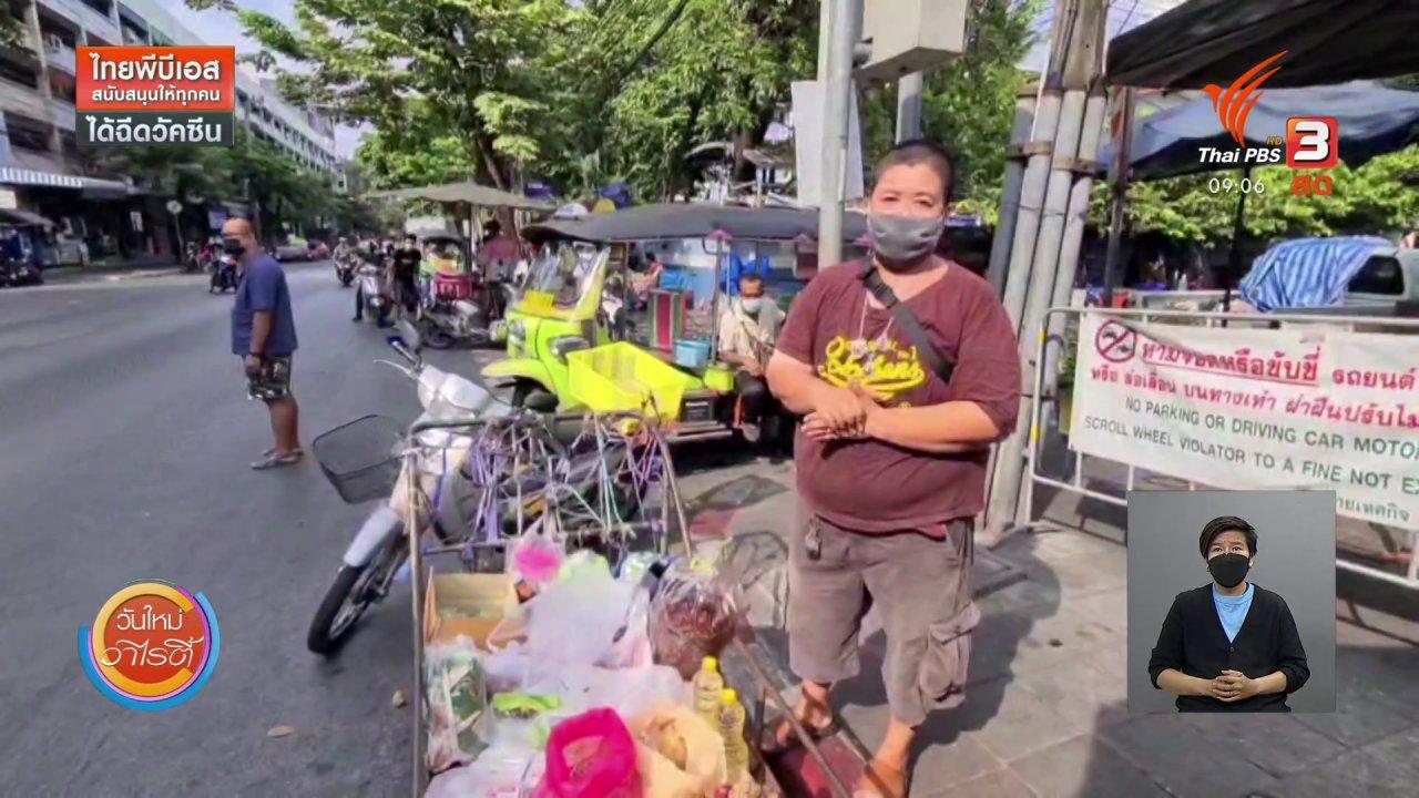วันใหม่วาไรตี้ - ประเด็นสังคม : ชุมชนเมืองต้องรอด ปากท้องต้องอิ่ม