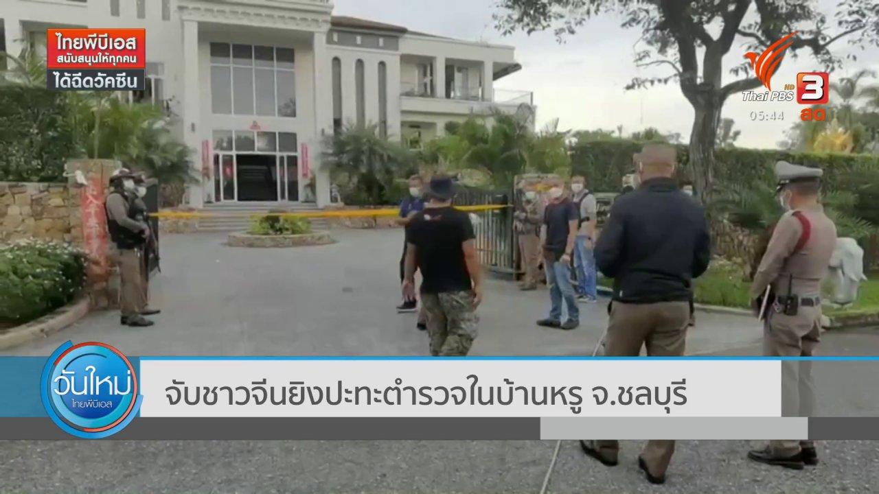 วันใหม่  ไทยพีบีเอส - จับชาวจีนยิงปะทะตำรวจในบ้านหรู จ.ชลบุรี