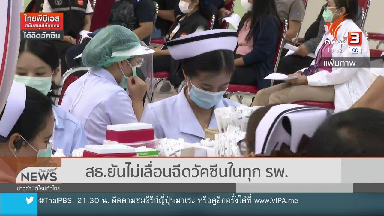 ข่าวค่ำ มิติใหม่ทั่วไทย - สธ.ยันไม่เลื่อนฉีดวัคซีนในทุก รพ.