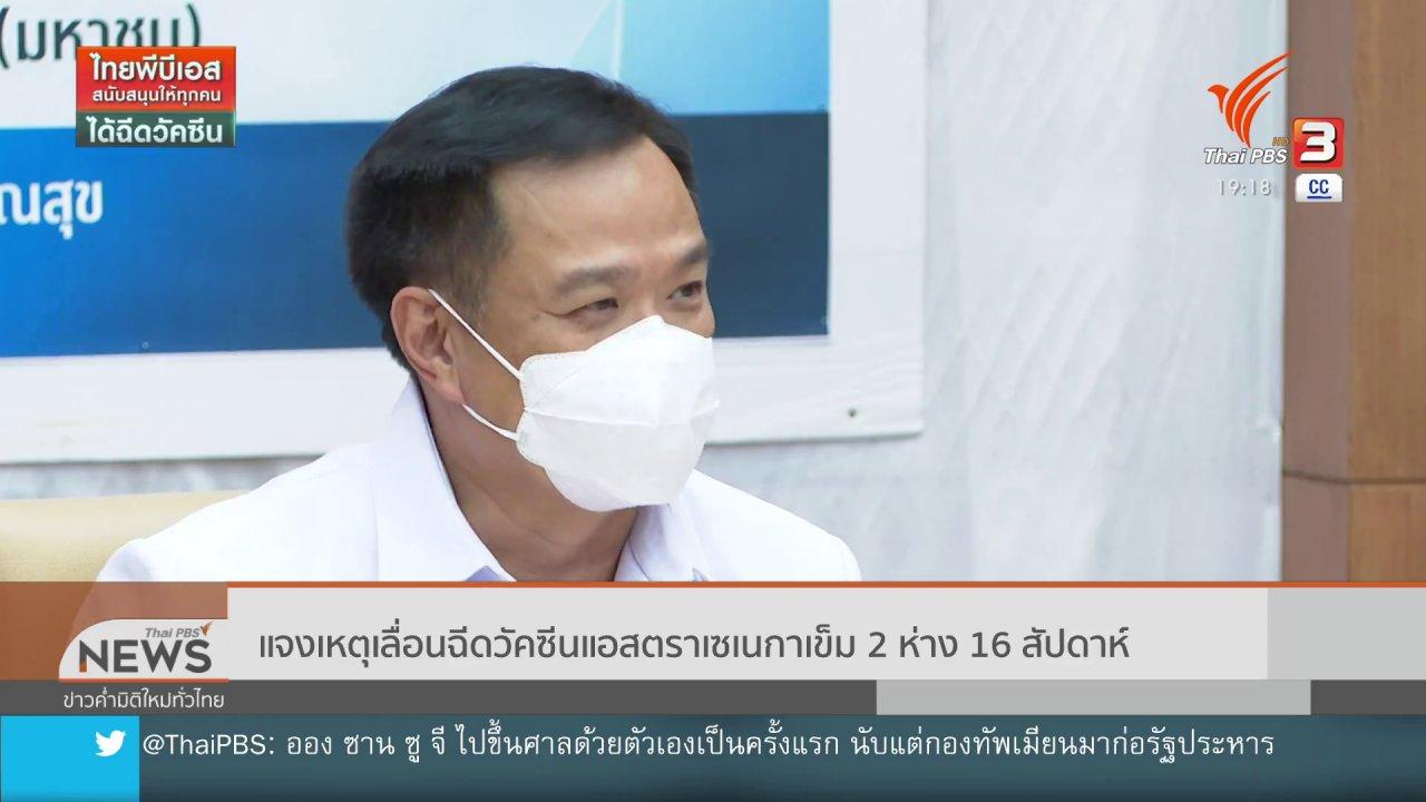 ข่าวค่ำ มิติใหม่ทั่วไทย - แจงเหตุเลื่อนฉีดวัคซีนแอสตราเซเนกาเข็ม 2 ห่าง 16 สัปดาห์