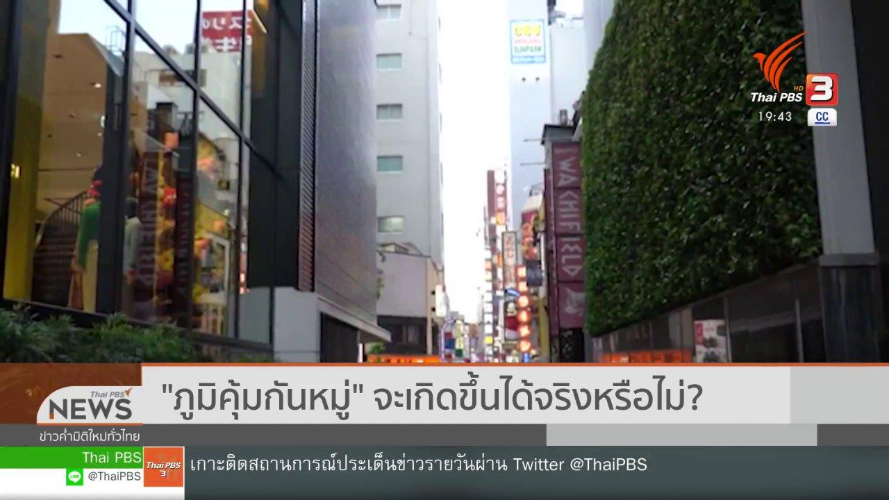 """ข่าวค่ำ มิติใหม่ทั่วไทย - วิเคราะห์สถานการณ์ต่างประเทศ : """"ภูมิคุ้มกันหมู่"""" จะเกิดขึ้นได้จริงหรือไม่ ?"""