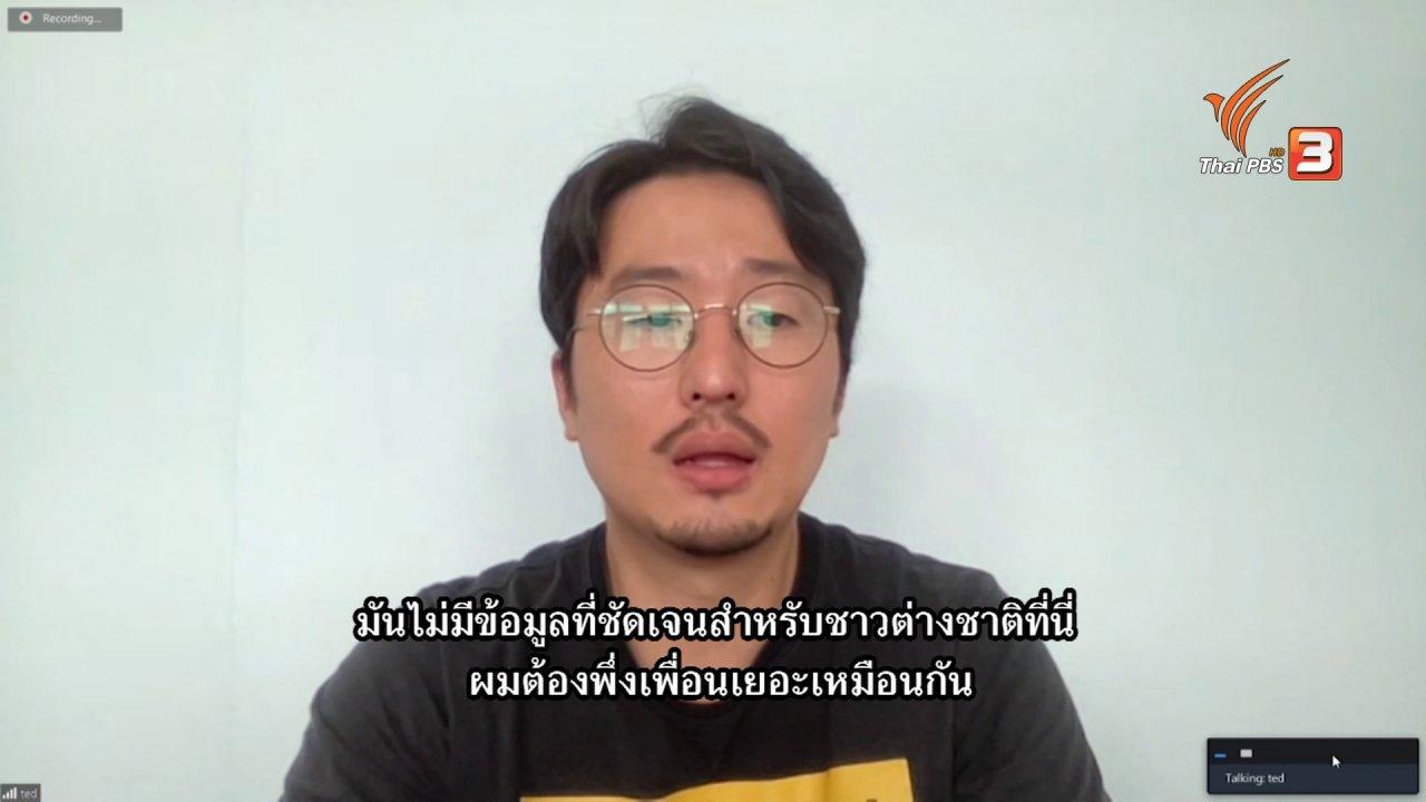 ข่าวเจาะย่อโลก - เสียงสะท้อนชาวต่างชาติในไทย  เข้าไม่ถึงข้อมูลวัคซีนที่ชัดเจน