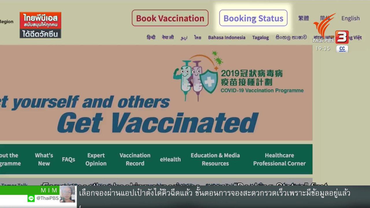 ข่าวค่ำ มิติใหม่ทั่วไทย - วิเคราะห์สถานการณ์ต่างประเทศ : เหตุใดชาวฮ่องกงจึงหันหลังให้กับวัคซีนโควิด-19 ?