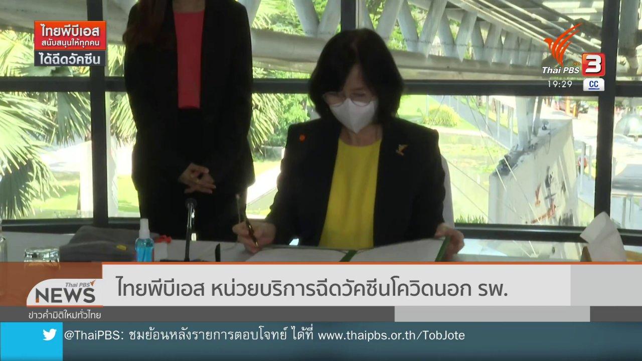 ข่าวค่ำ มิติใหม่ทั่วไทย - ไทยพีบีเอส หน่วยบริการฉีดวัคซีนนอก รพ.