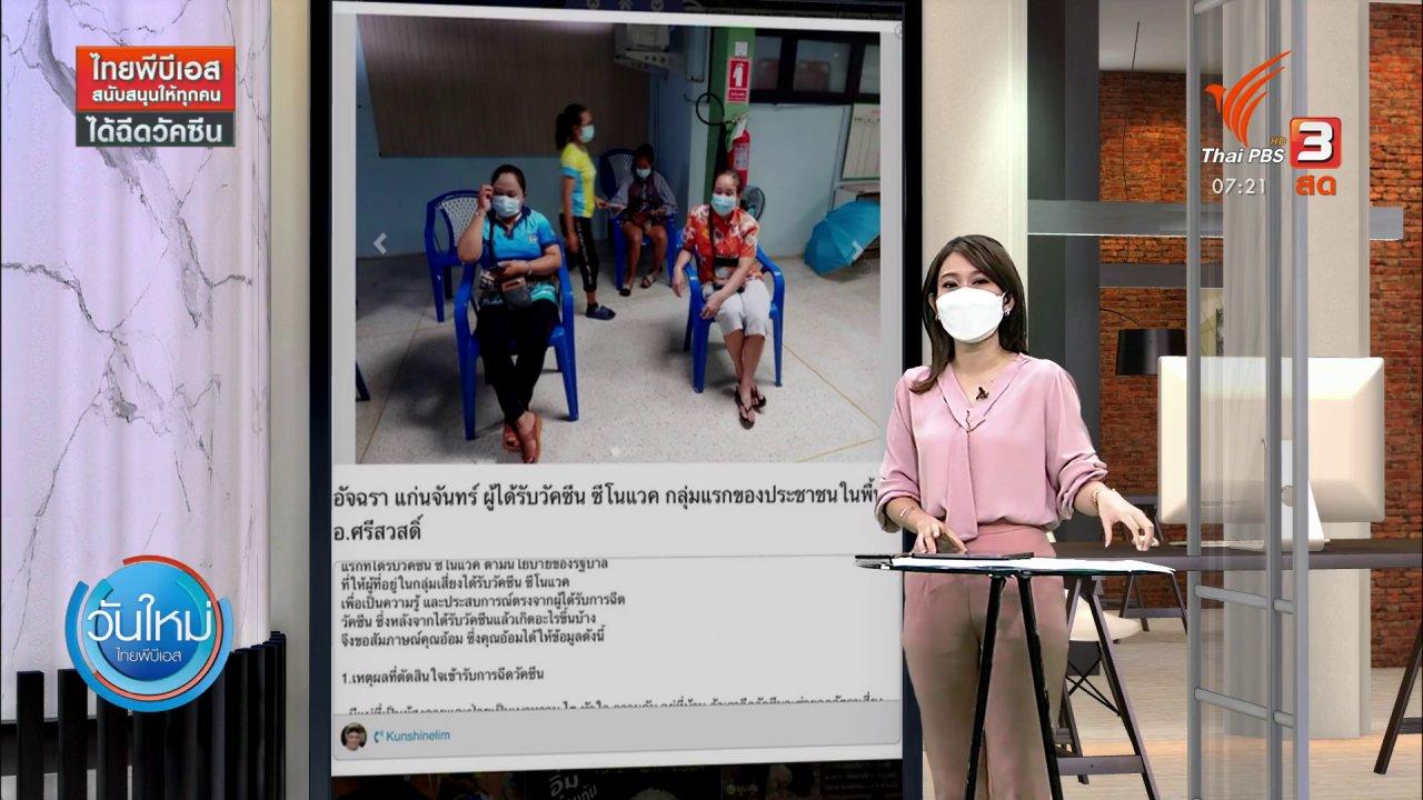 วันใหม่  ไทยพีบีเอส - C-Site Focus พิกัดข่าว : ความหวังมีวัคซีนทางเลือก