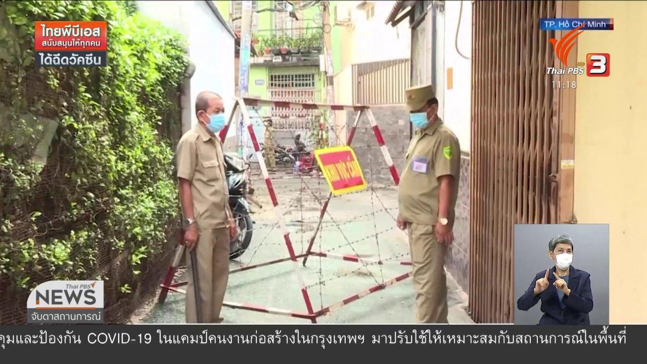 จับตาสถานการณ์ - เวียดนามเริ่มใช้มาตรการคุมโควิด-19 ในโฮจิมินห์