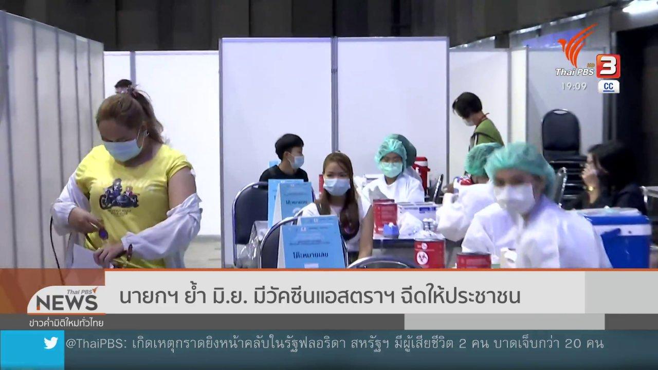 ข่าวค่ำ มิติใหม่ทั่วไทย - นายกฯ ย้ำมีวัคซีนแอสตราเซเนกาฉีดให้ประชาชน มิ.ย.นี้