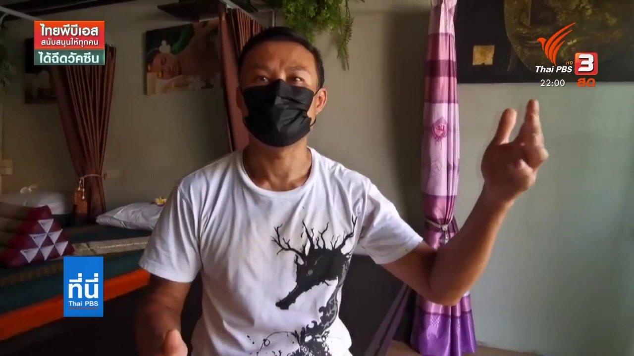 ที่นี่ Thai PBS - เสียงสะท้อนร้านนวด หลังคำสั่งชะลอเปิดกิจการ