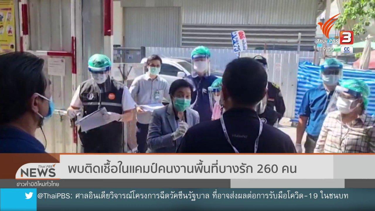 ข่าวค่ำ มิติใหม่ทั่วไทย - พบติดเชื้อในแคมป์คนงานพื้นที่บางรัก 260 คน