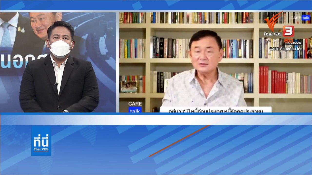 ที่นี่ Thai PBS - สมรภูมินอกสภา พี่น้องชินวัตร