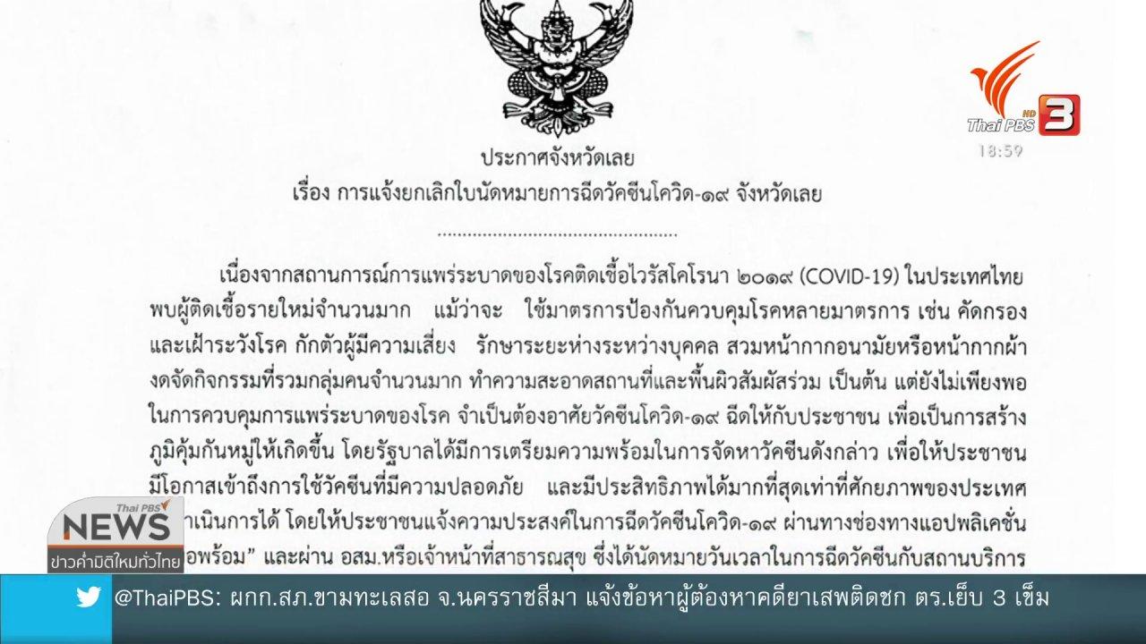 ข่าวค่ำ มิติใหม่ทั่วไทย - หลายจังหวัดได้รับวัคซีนเพิ่มพร้อมฉีด 7 มิ.ย.