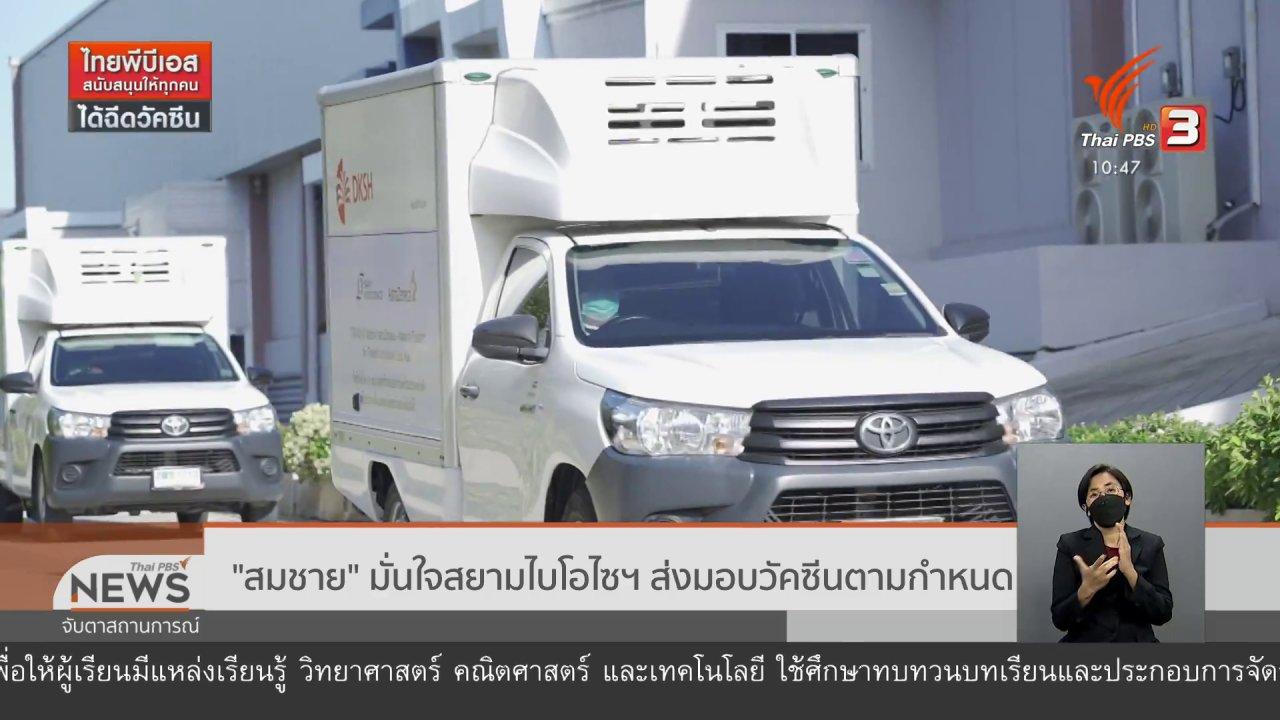 """จับตาสถานการณ์ - """"สมชาย"""" มั่นใจสยามไบโอไซฯ ส่งมอบวัคซีนตามกำหนด"""