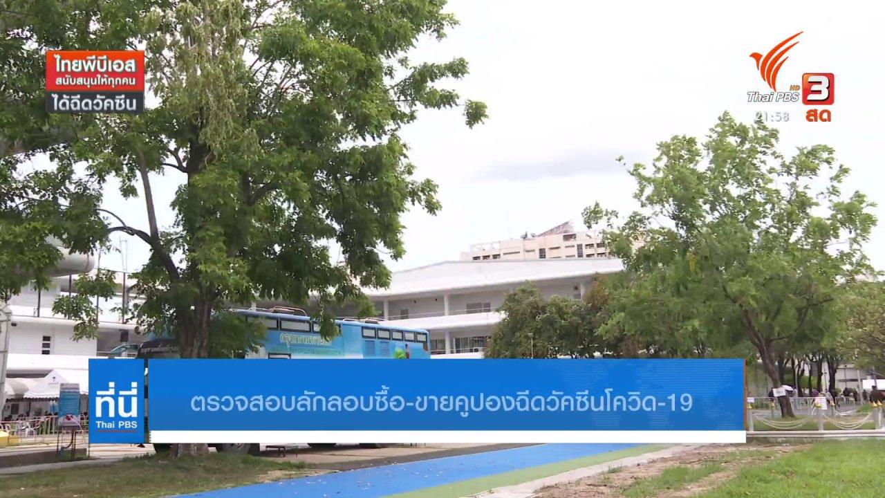 ที่นี่ Thai PBS - ตรวจสอบซื้อสิทธิ์คูปองฉีดวัคซีน