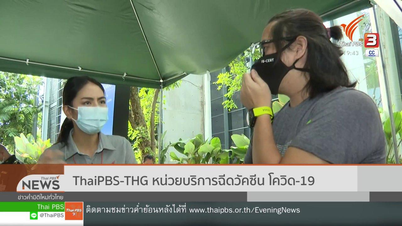 ข่าวค่ำ มิติใหม่ทั่วไทย - ThaiPBS-THG หน่วยบริการฉีดวัคซีน โควิด-19