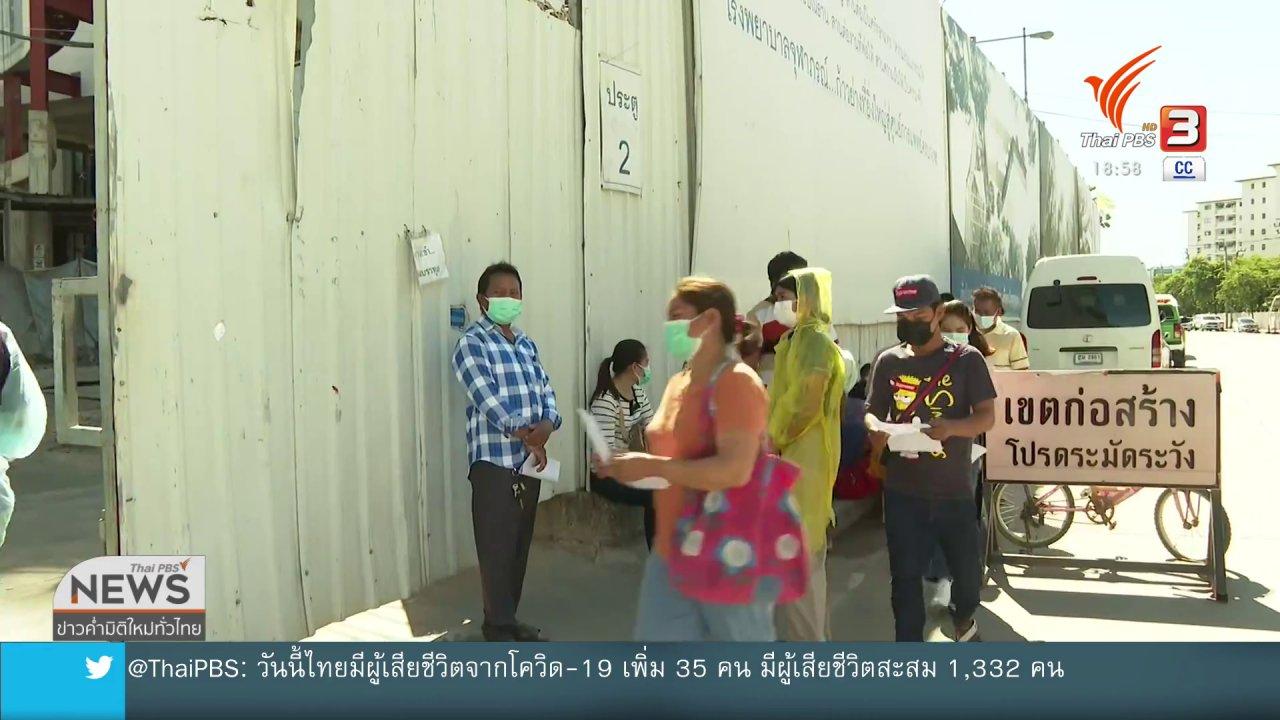 ข่าวค่ำ มิติใหม่ทั่วไทย - ศบค.ลุยตรวจแคมป์คนงานและโรงงานใน กทม.