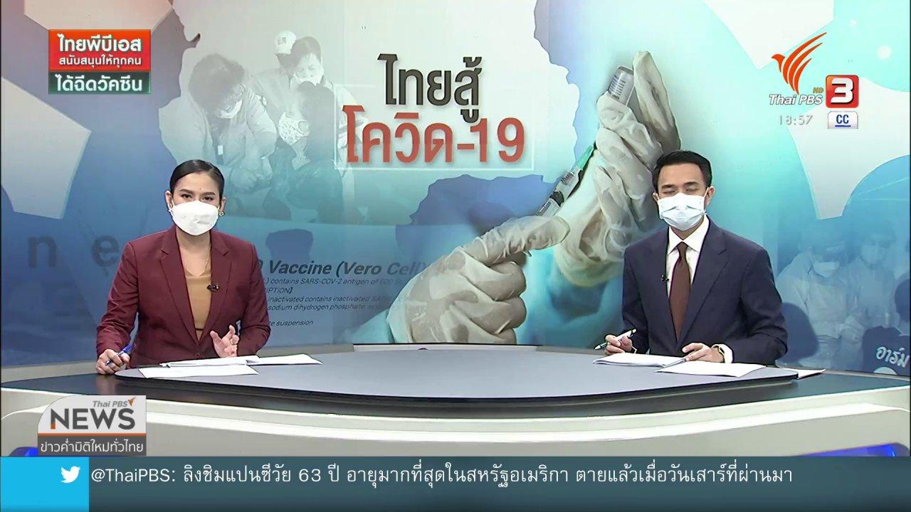 ข่าวค่ำ มิติใหม่ทั่วไทย - ระดมฉีดวัคซีนในกทม.กว่า 1 แสนคน