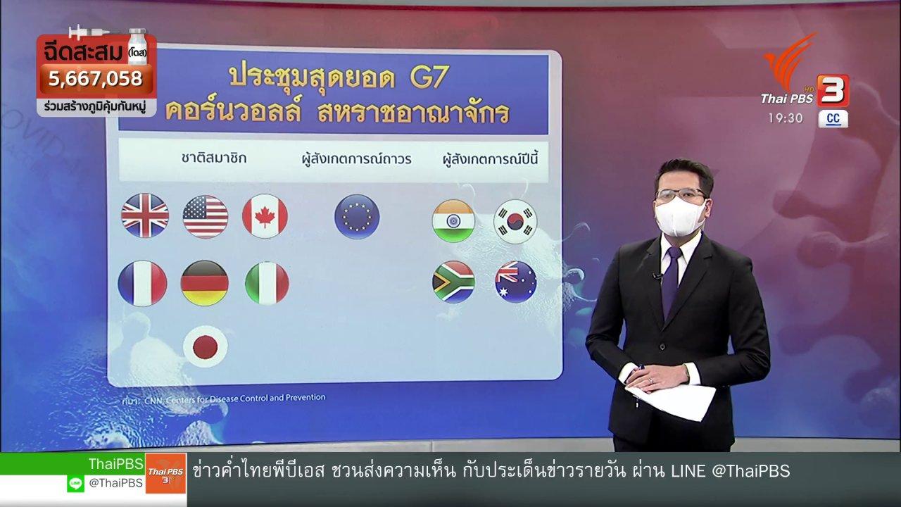 ข่าวค่ำ มิติใหม่ทั่วไทย - วิเคราะห์สถานการณ์ต่างประเทศ : ประชุม G7 แก้ปัญหาขาดแคลนวัคซีนได้ หรือไม่ ?