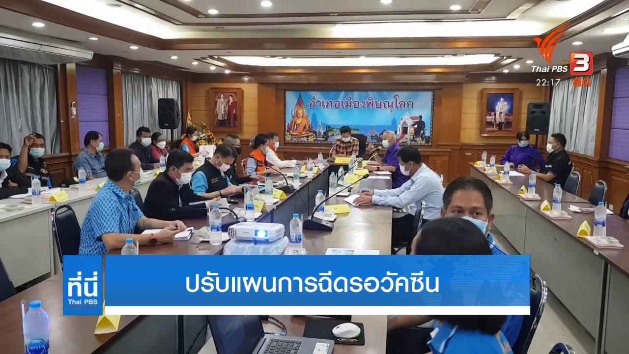 ที่นี่ Thai PBS - ปรับแผนการฉีดรอวัคซีน