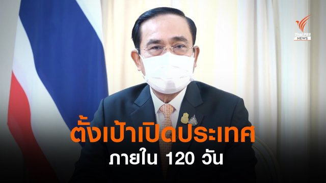 นายกฯ แถลงไทยต้องเปิดประเทศ ภายใน 120 วัน