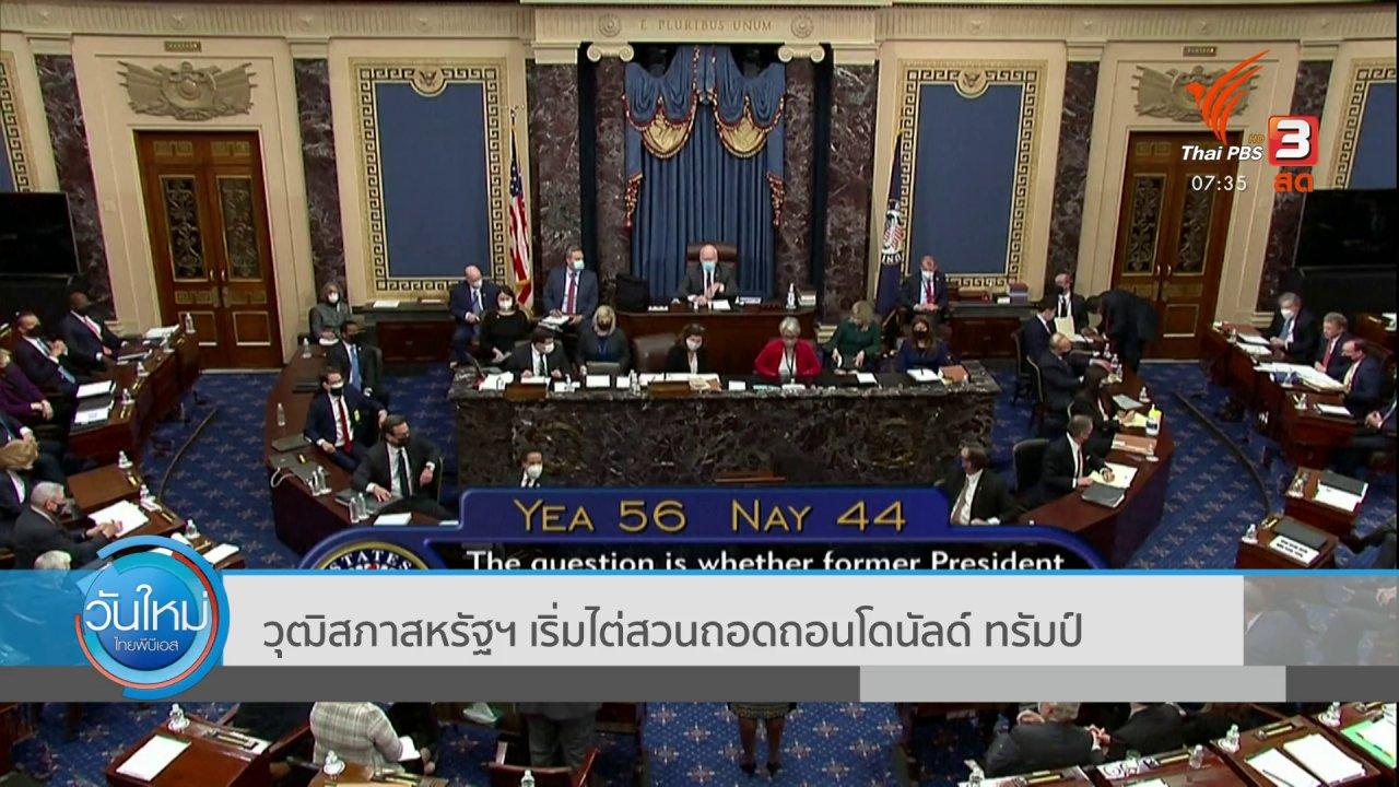 วันใหม่  ไทยพีบีเอส - ทันโลกกับ Thai PBS World : วุฒิสภาสหรัฐฯ เริ่มไต่สวนถอดถอนโดนัลด์ ทรัมป์