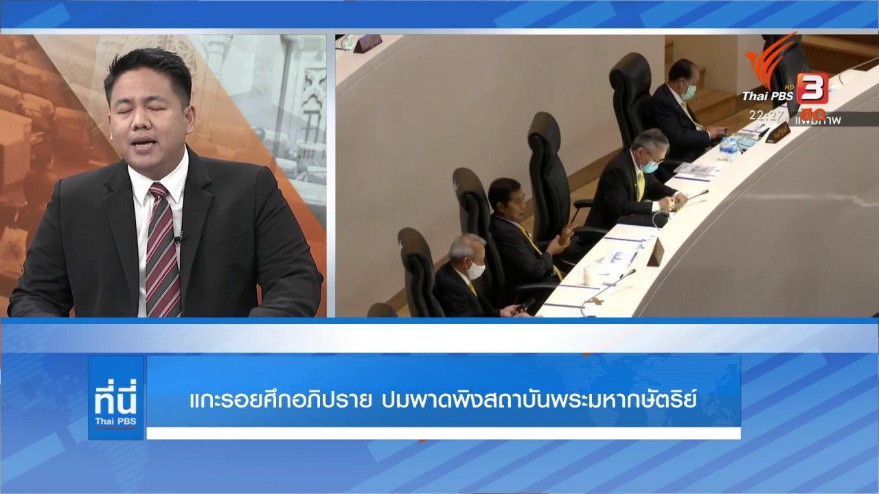 ที่นี่ Thai PBS - ย้อนรอยศึกอภิปราย นายกรัฐมนตรีรับมือปมพาดพิงสถาบันพระมหากษัตริย์