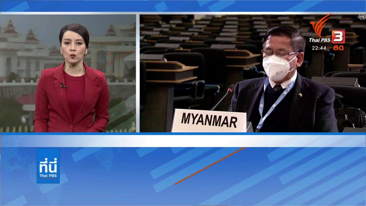 ที่นี่ Thai PBS - สหรัฐฯ ประกาศคว่ำบาตร ต่อผู้นำทหารเมียนมา