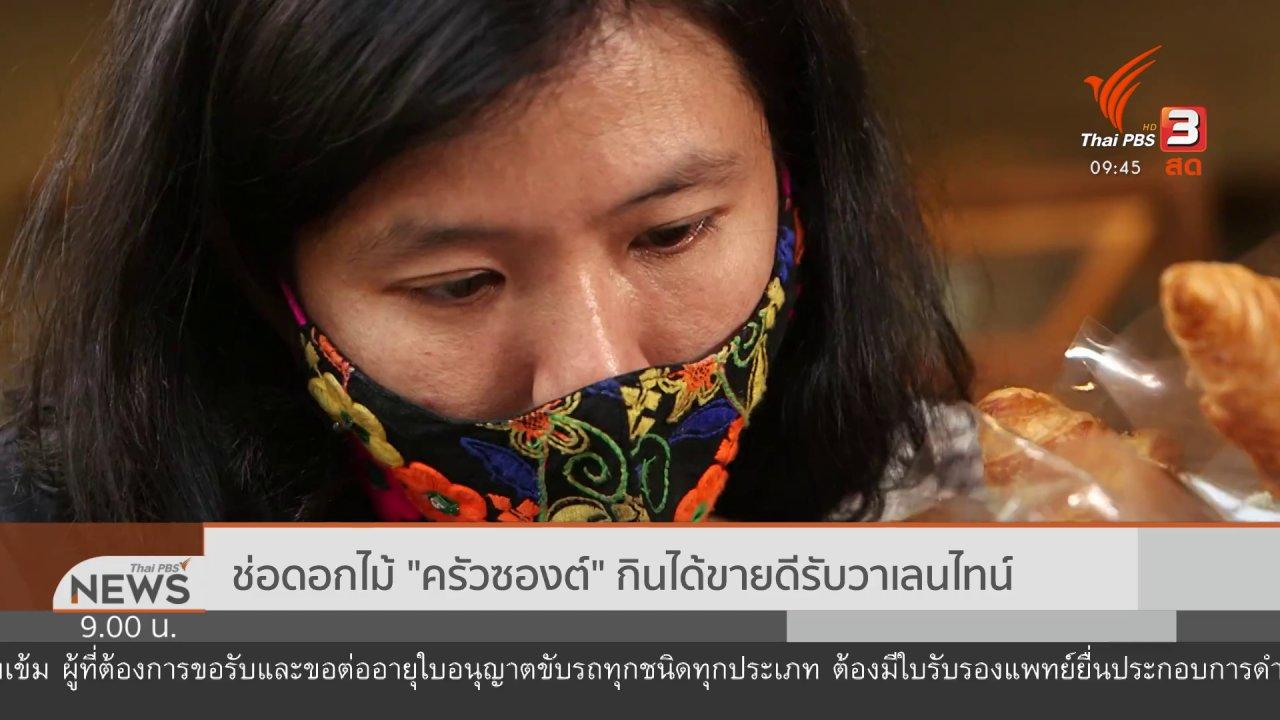 ข่าว 9 โมง - ชีวิตติดดิน : ครัวซองเสี่ยงรัก ช่อดอกไม้กินได้
