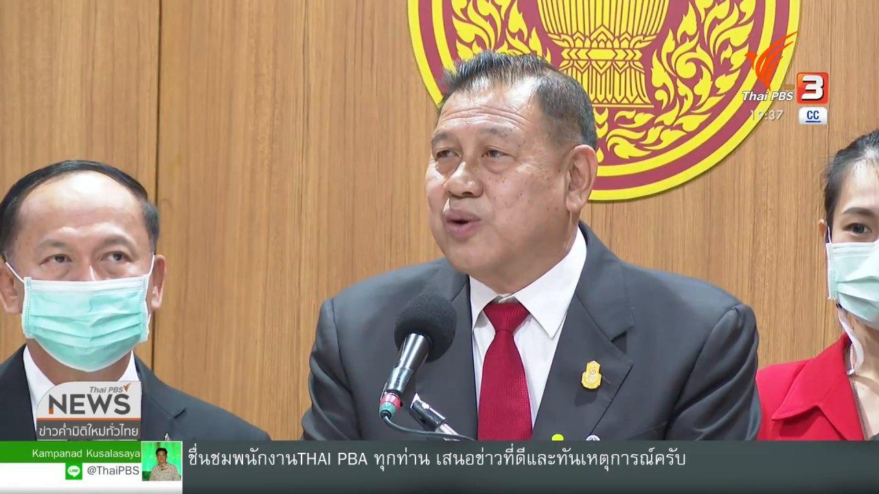 ข่าวค่ำ มิติใหม่ทั่วไทย - เดินหน้าอภิปรายไม่ไว้วางใจ 16-19 ก.พ.นี้