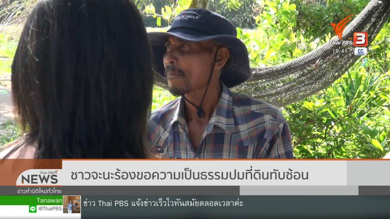 ข่าวค่ำ มิติใหม่ทั่วไทย - ชาวจะนะร้องขอความเป็นธรรมปมที่ดินซับซ้อน