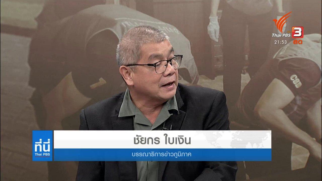 """ที่นี่ Thai PBS - เปิดเส้นทางชีวิตและข้อกล่าวหา """"หลงจู้ สมชาย"""""""