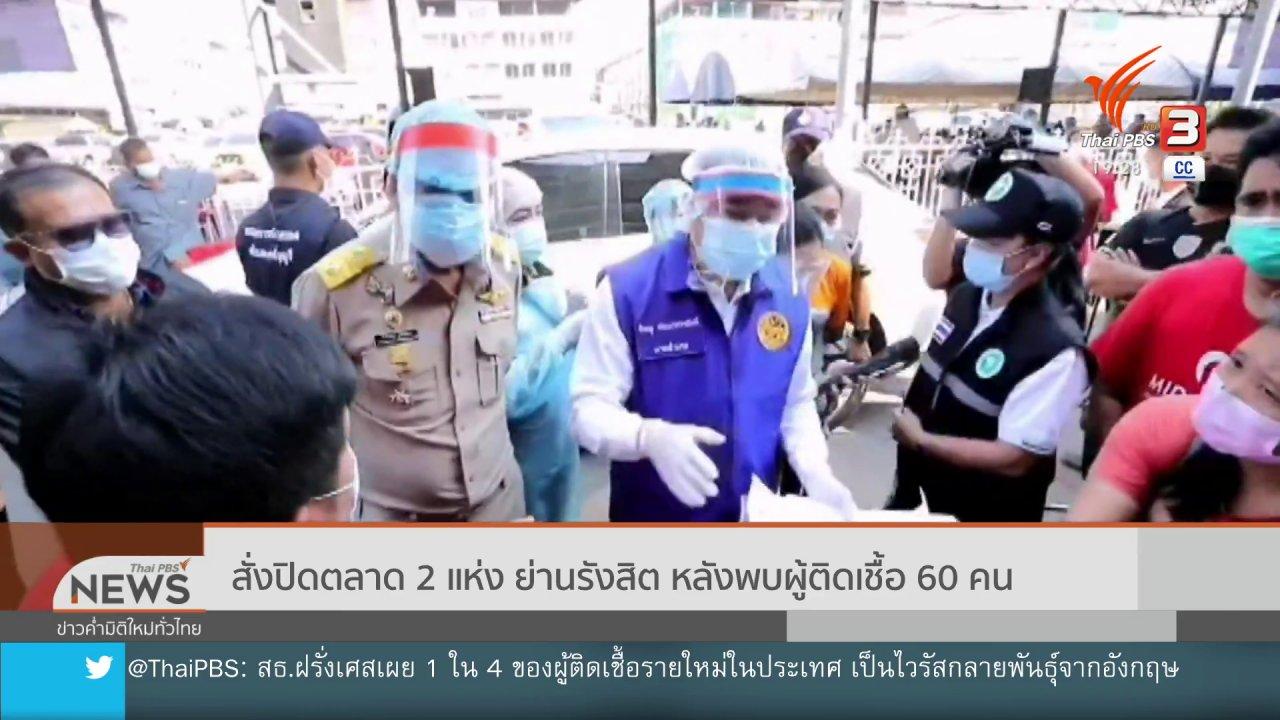 """ข่าวค่ำ มิติใหม่ทั่วไทย - ประชาชนแห่ยืนยันสิทธิ์ """"เราชนะ"""" ทำ """"เป๋าตัง"""" ล่ม"""