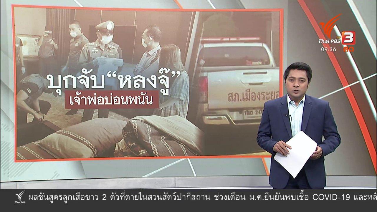 """ข่าว 9 โมง - แตกประเด็นข่าว : จับ """"หลงจู๊สมชาย"""" เจ้าพ่อบ่อนพนัน"""