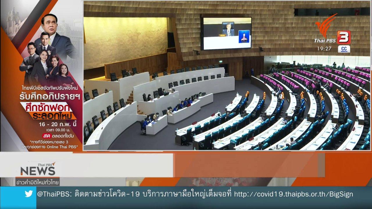 ข่าวค่ำ มิติใหม่ทั่วไทย - รัฐบาล - ฝ่ายค้าน พร้อมเปิดศึกอภิปราย