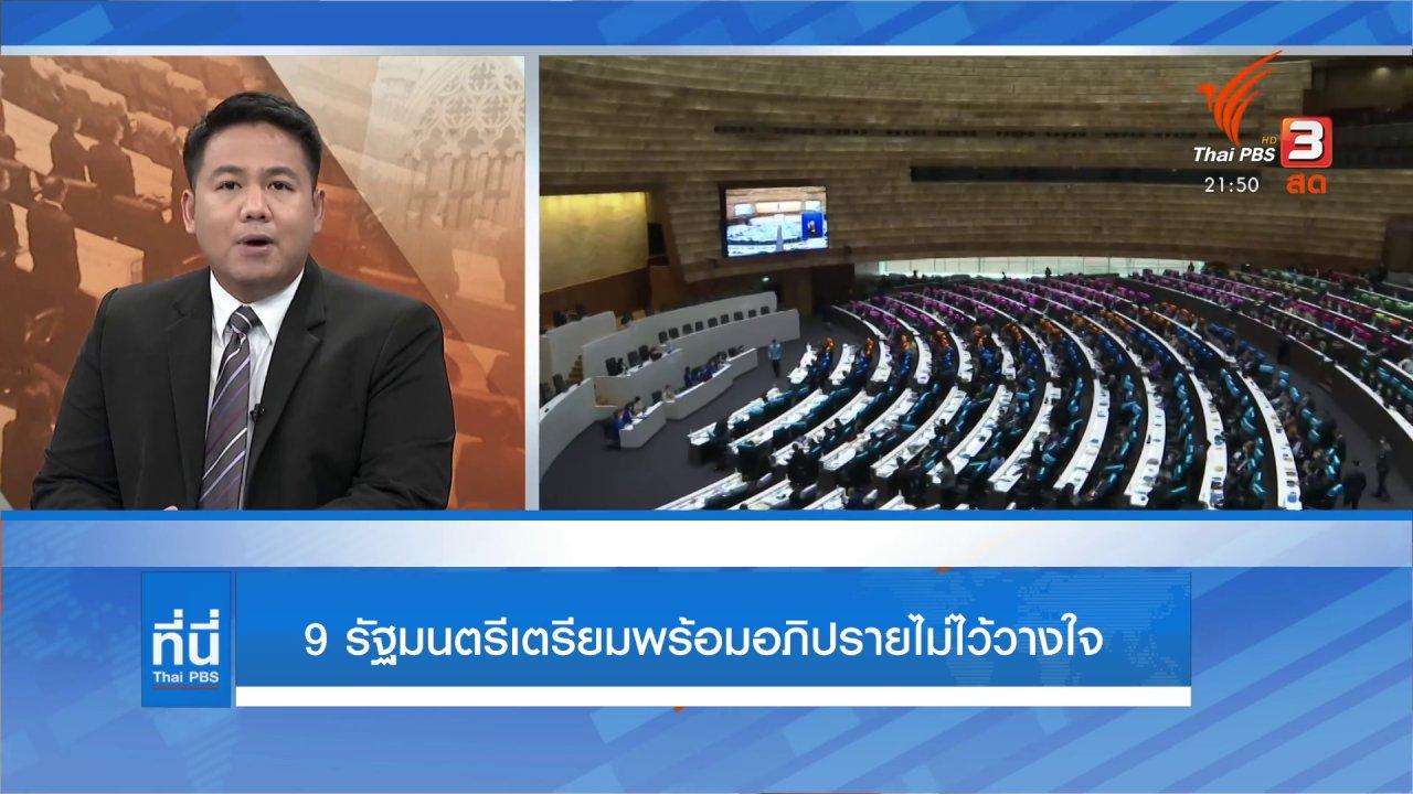 ที่นี่ Thai PBS - 9 รัฐมนตรีเตรียมพร้อมอภิปรายไม่ไว้วางใจ
