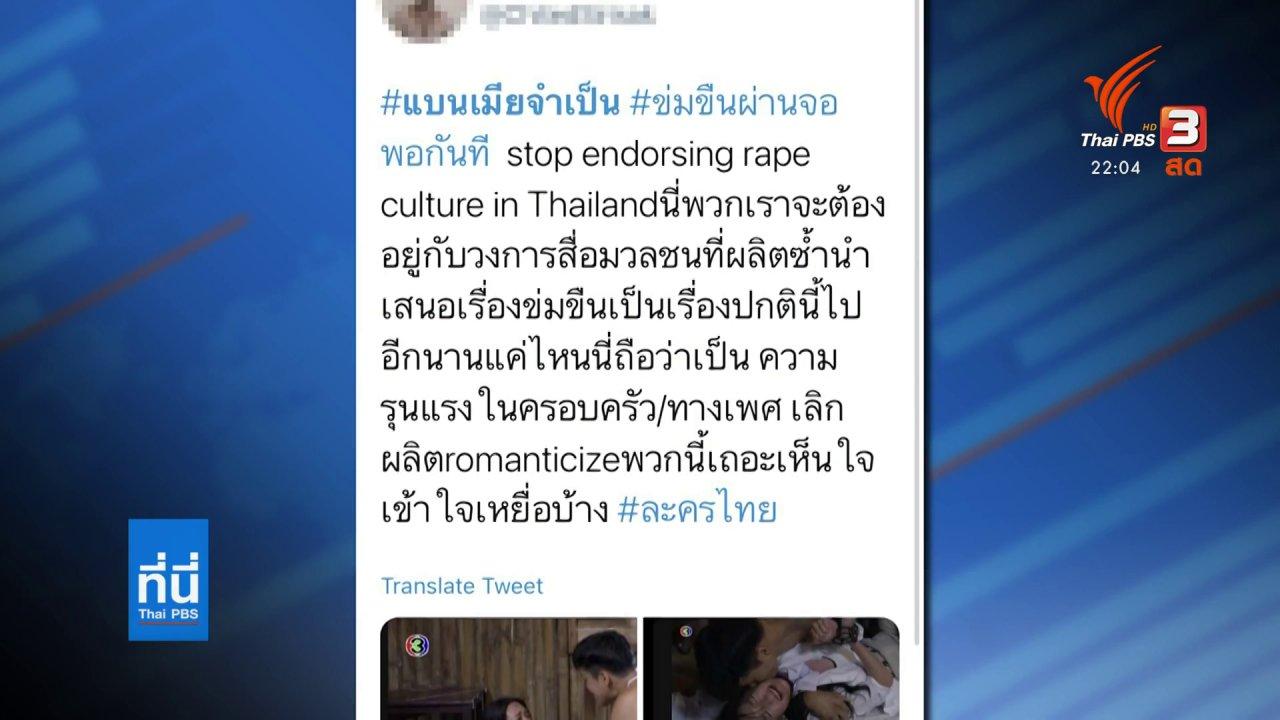 ที่นี่ Thai PBS - ถอดความหมายฉากข่มขืนละครไทย