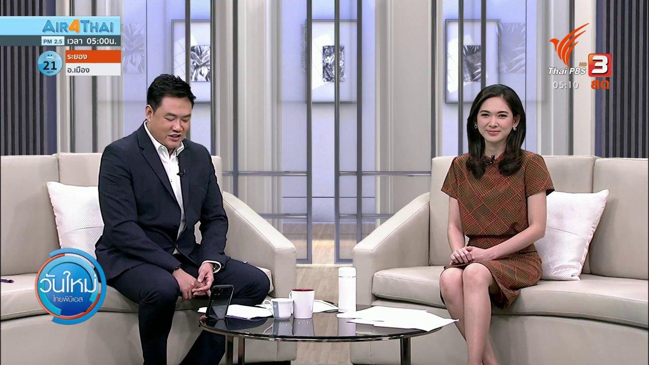 """วันใหม่  ไทยพีบีเอส - ธนาคารกรุงไทยปรับความเข้าใจยายลงทะเบียน """"เราชนะ"""""""