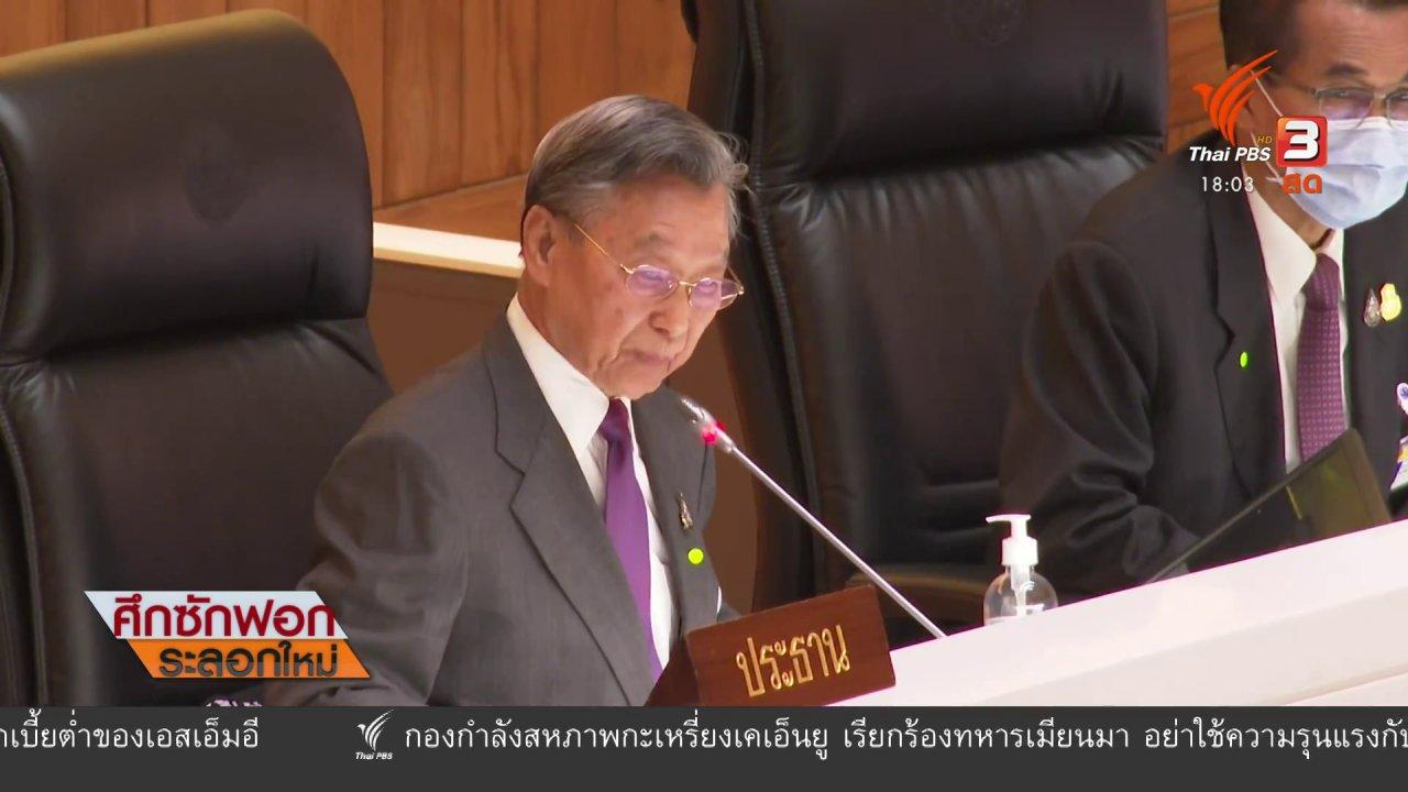 ข่าวค่ำ มิติใหม่ทั่วไทย - ประธานสภาวินิจฉัยญัตติชอบด้วยกฎหมาย