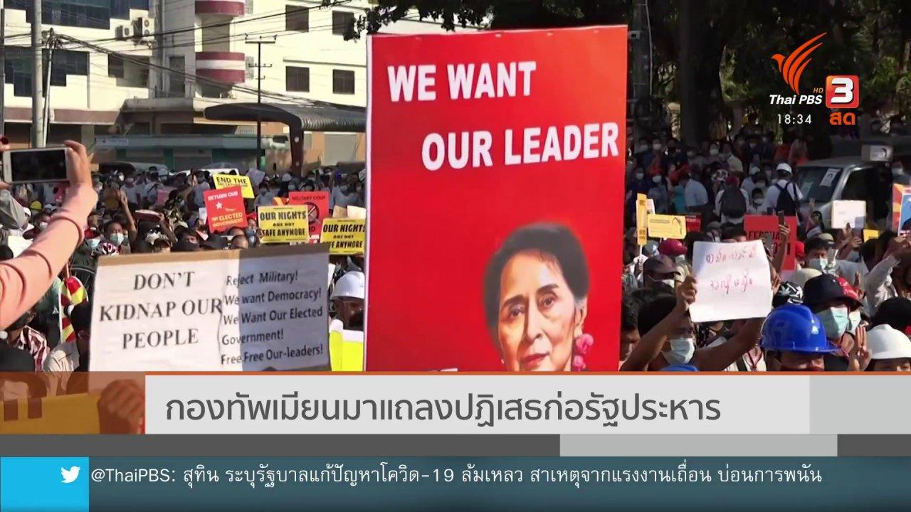 ข่าวค่ำ มิติใหม่ทั่วไทย - กองทัพเมียนมาแถลงปฏิเสธก่อรัฐประหาร