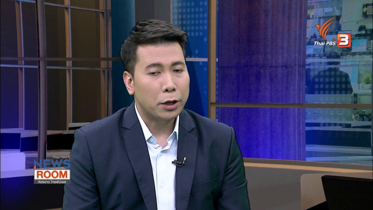 """ห้องข่าว ไทยพีบีเอส NEWSROOM - เจาะอาณาจักรธุรกิจ """"รัฐบาลทหารเมียนมา"""""""