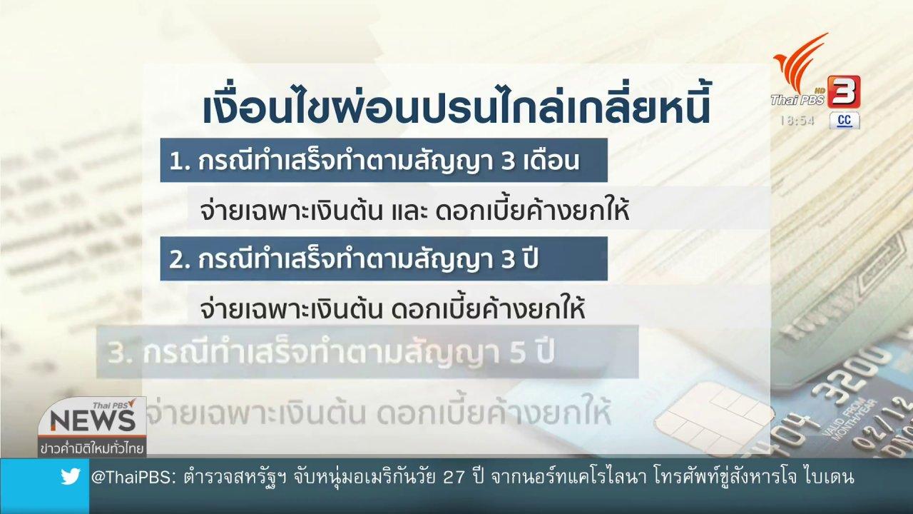 ข่าวค่ำ มิติใหม่ทั่วไทย - ไกล่เกลี่ยหนี้บัตรเครดิต ลดค่างวดผ่อน
