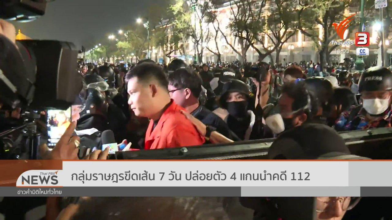 ข่าวค่ำ มิติใหม่ทั่วไทย - กลุ่มราษฎรขีดเส้น 7 วัน ปล่อยตัว 4 แกนนำคดี 112