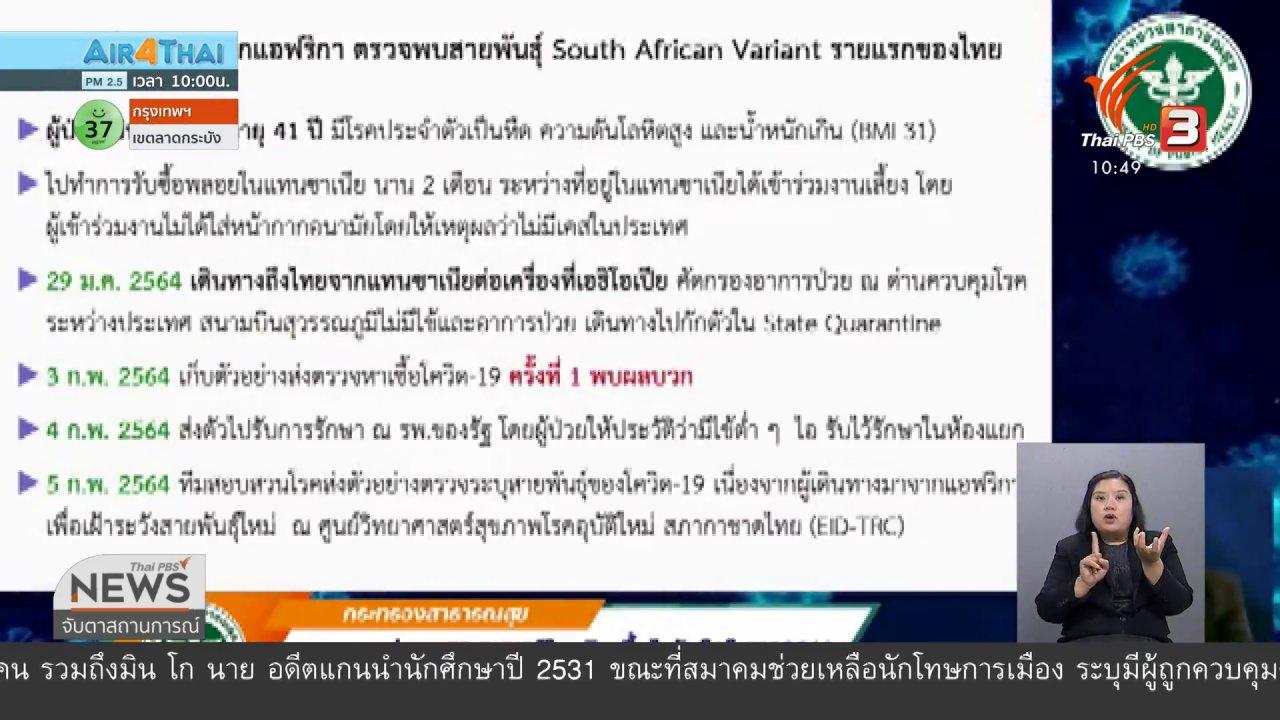 จับตาสถานการณ์ - พบผู้ป่วยโควิด-19 สายพันธุ์แอฟริกาใต้คนแรกในไทย