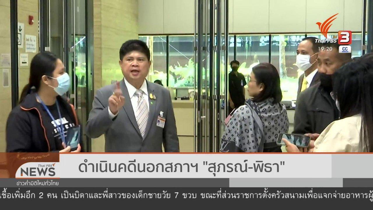 """ข่าวค่ำ มิติใหม่ทั่วไทย - ดำเนินคดีนอกสภาฯ """"สุภรณ์ - พิธา"""""""